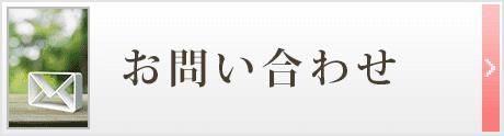 アクセス 西宮北口駅より徒歩3分の好立地!